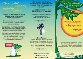 рекламный буклет о туризме
